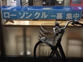 ローソン 世田谷上野毛四丁目店