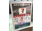 セブン-イレブン ハートイン JR天王寺駅東改札内店