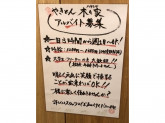 やきとん 木々家(ハヤシヤ) 五号店 池袋東口駅前店