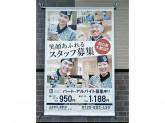 はま寿司 菰野店