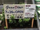 グランダイナー 三軒茶屋店