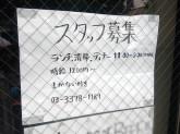 近江牛焼肉 永福苑