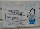 関東石油株式会社 西新宿SS