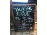 海鮮居酒屋 はなの舞 昭島南口店