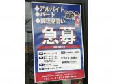 モダンチャイナ大橋 平野店
