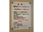 (株)ザイマックスアルファ(ラッキー星置駅前店)