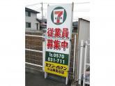 セブン‐イレブン 小山神鳥谷店