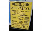 パーティハウス ダイエーグルメシティ芦屋浜店