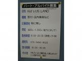 Kid's US.LAND(キッズユーエスランド) グルメシティ芦屋浜店