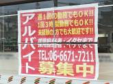 セブン-イレブン 大阪浜口東2丁目店