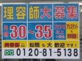 美容cut-A(カットエー)小山店