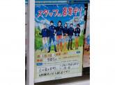 ファミリーマート 立川富士見町店