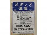 illusie300(イルーシー) イオンモール堺鉄砲町店