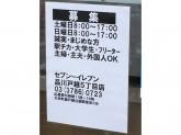 セブン-イレブン 品川戸越5丁目店