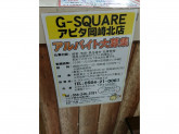 G-SQUARE(ジースクエア) アピタ岡崎北店