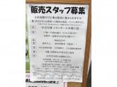 中日印章 イオンモール木曽川店