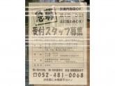 京町屋 岩塚店