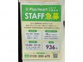 Plus Heart(プラスハート) イズミヤ千里丘店