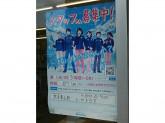 ファミリーマート 芦屋東山町店