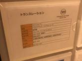 トランスレーション アウトドアスタイル 名古屋駅店