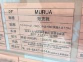 MURUA(ムルーア) 近鉄パッセ店