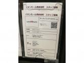 サーティワンアイスクリームイオンモール堺鉄炮町店
