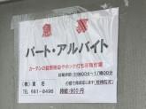 株式会社東名