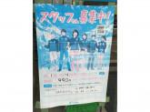 ファミリーマート 鎌倉御成町店