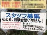 株式会社第一フラワー総本店