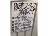 アレグロドルチェ 阪急塚口駅構内店