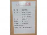 旅館 江戸駒