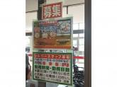 FEEL(フィール) 有松ジャンボリー店
