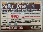 Pet's One(ペッツワン) カインズ町田多摩境店