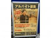 BOOKOFF(ブックオフ)代々木駅北口店