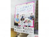 サーティワンアイスクリーム 芦屋ロードサイド店