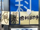 長坂歯科医院