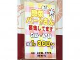 Foods Market SATAKE(フーズマーケットサタケ) コア古川橋店