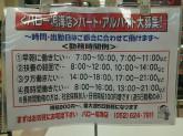 スーパーマーケットバロー 鳴海店