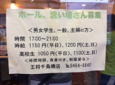 餃子の王将 千鳥橋店