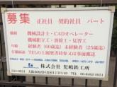 株式会社 児嶋鉄工所