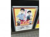 カレーハウス CoCo壱番屋 東急祐天寺駅前店