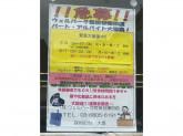 ウェルパーク 世田谷鎌田店
