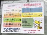 セブン-イレブン 砧6丁目店