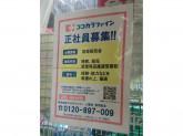 ココカラファイン JR代々木駅前店