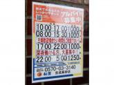 松屋 京成高砂店