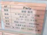 Party(パーティー) 近鉄パッセ店