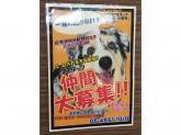 PET SHOP COOKIE(ペットショップクッキー) 桃山台店