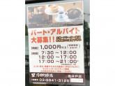 星野珈琲店 高井戸店