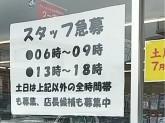 ファミリーマート 大府東新町店