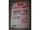ザ・ダイソー 天神橋筋5丁目店
